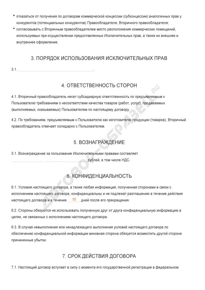 Заполненный образец договора коммерческой субконцессии. Страница 3
