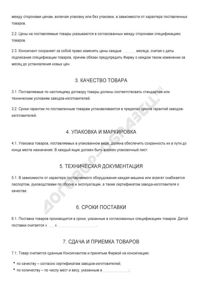 Бланк договора консигнации. Страница 2