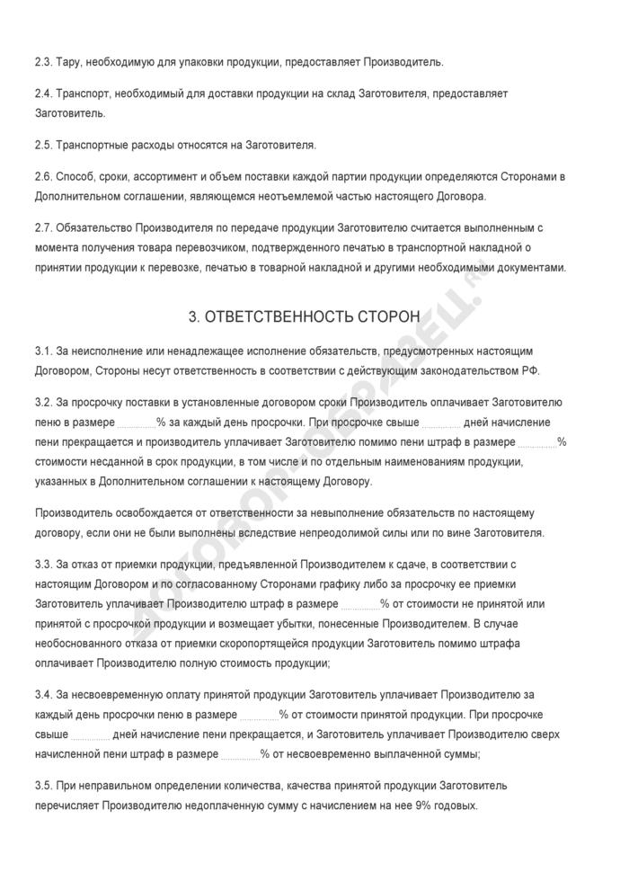 Бланк договора контрактации сельскохозяйственной продукции. Страница 2