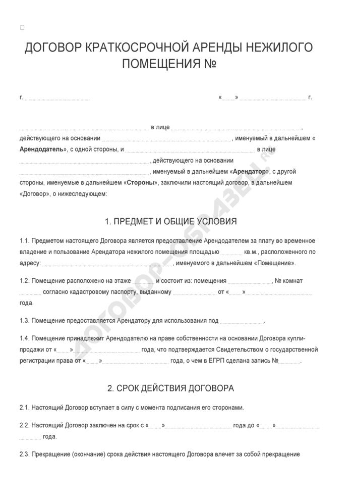 Бланк договора краткосрочной аренды нежилого помещения. Страница 1