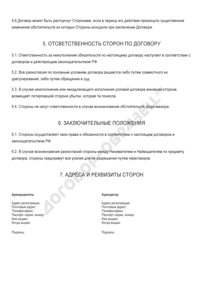 Бланк договора краткосрочной аренды жилого помещения. Страница 3