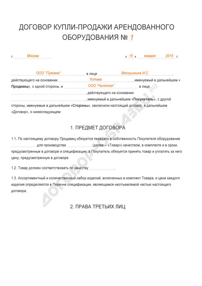 Заполненный образец договора купли-продажи арендованного оборудования. Страница 1
