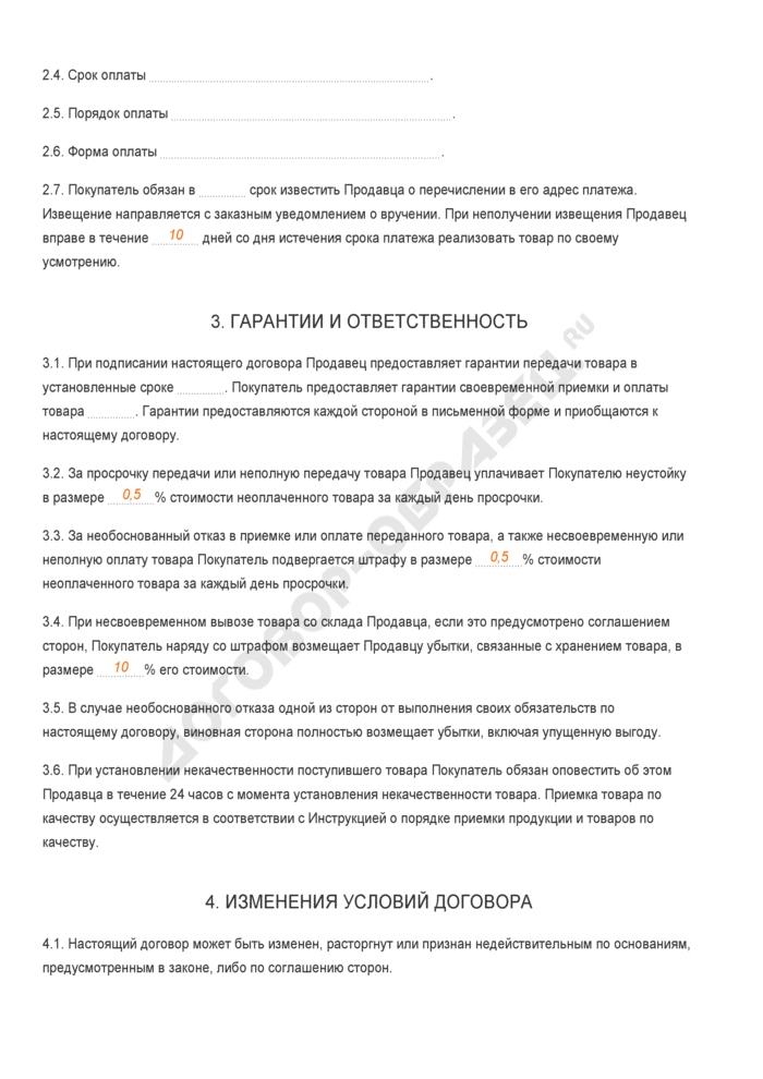 Заполненный образец договора купли-продажи партии продукции (товаров). Страница 2