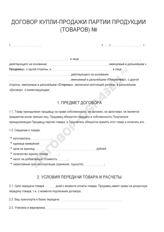 Бланк договора купли-продажи партии продукции (товаров). Страница 1