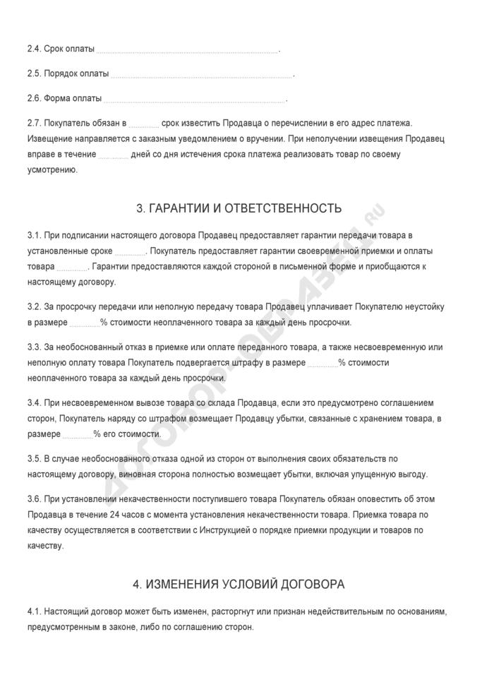 Бланк договора купли-продажи партии продукции (товаров). Страница 2