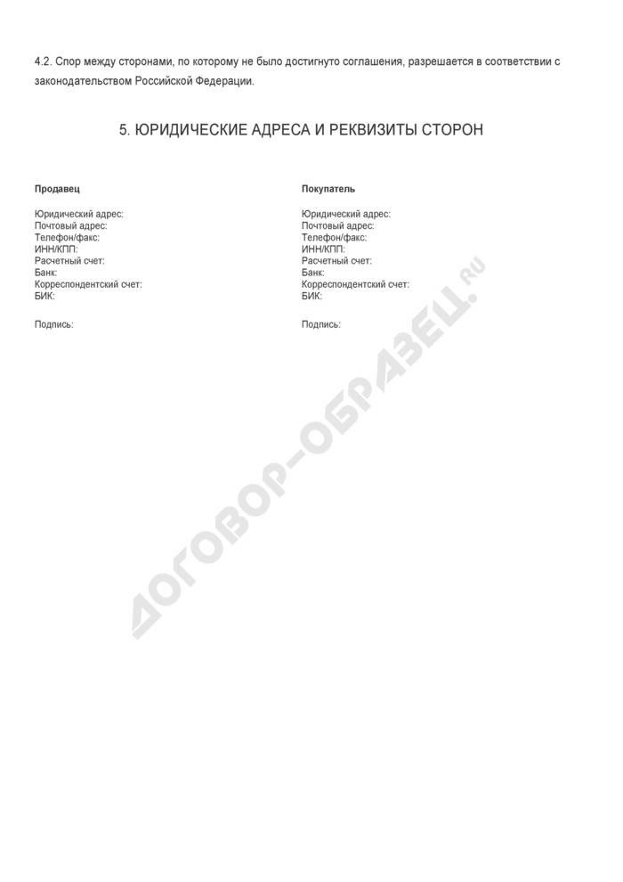 Бланк договора купли-продажи партии продукции (товаров). Страница 3