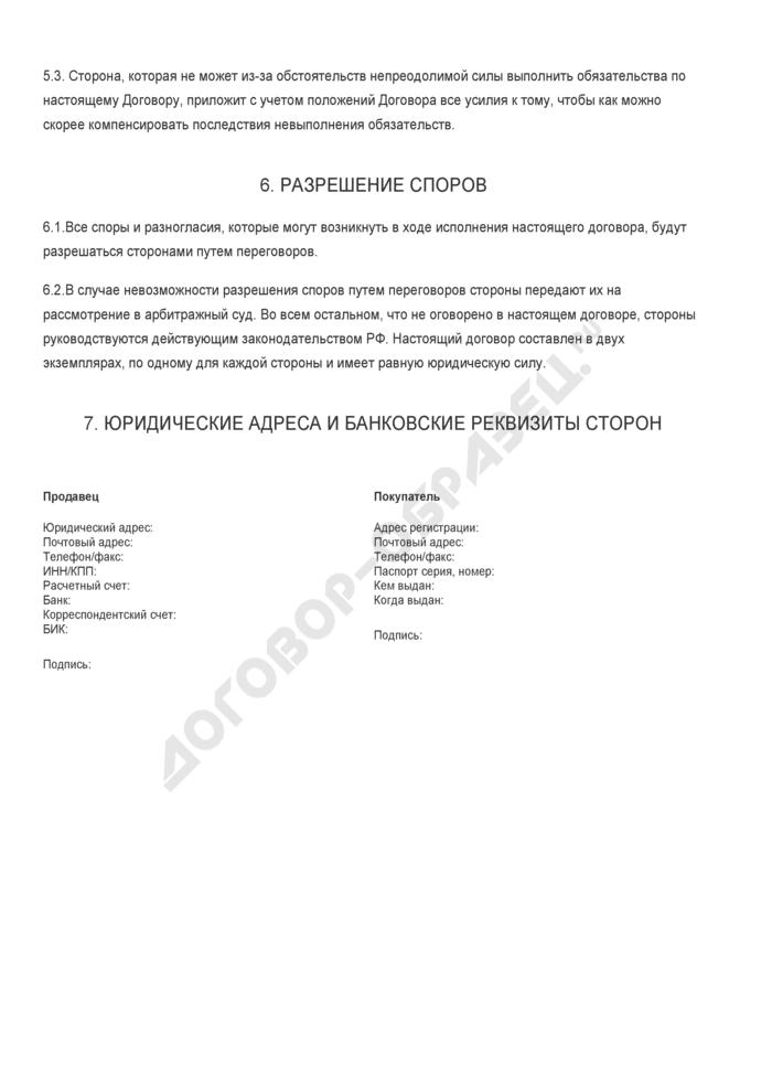 Бланк договора купли-продажи строительных материалов. Страница 3
