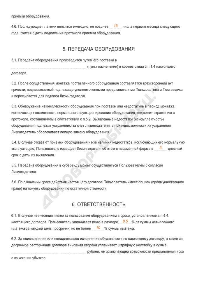 Заполненный образец договора лизинга (финансовой аренды). Страница 3