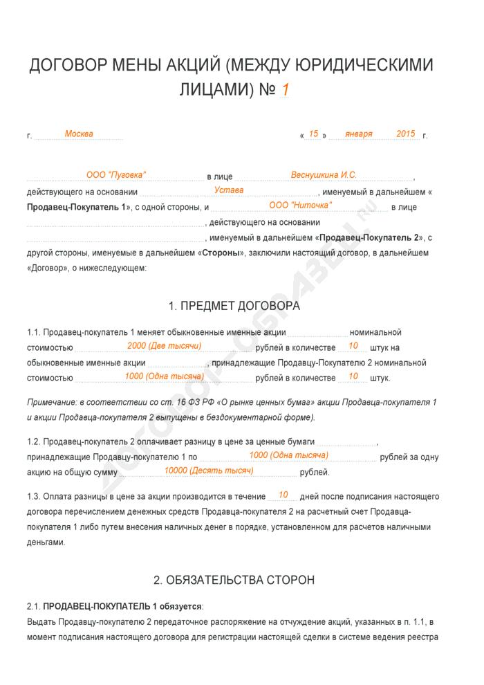 Заполненный образец договора мены акций (между юридическими лицами) . Страница 1