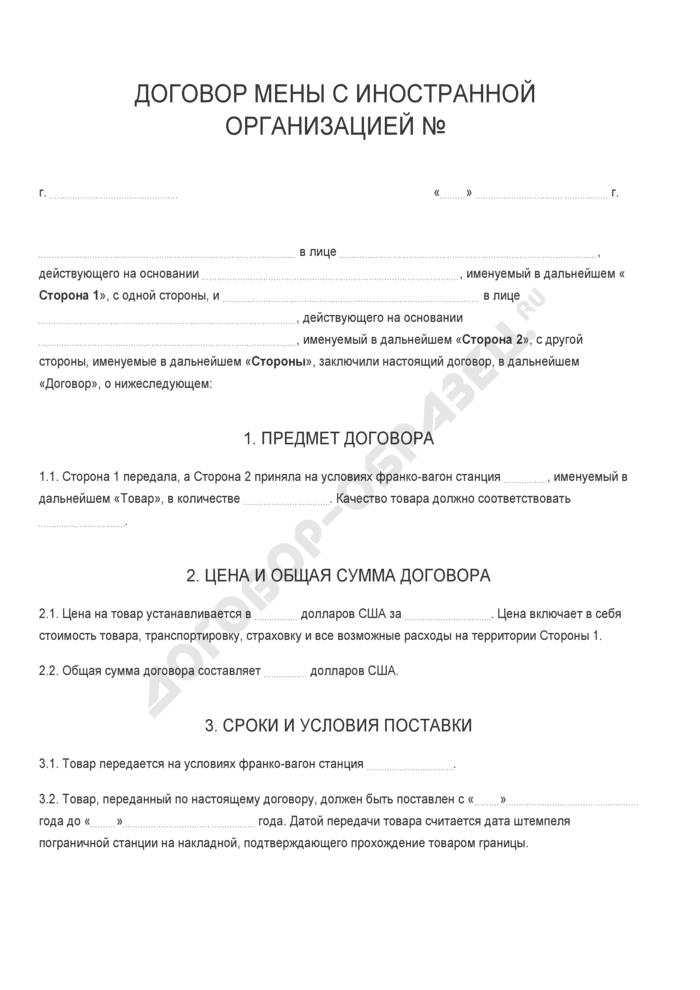 Бланк договора мены с иностранной организацией. Страница 1