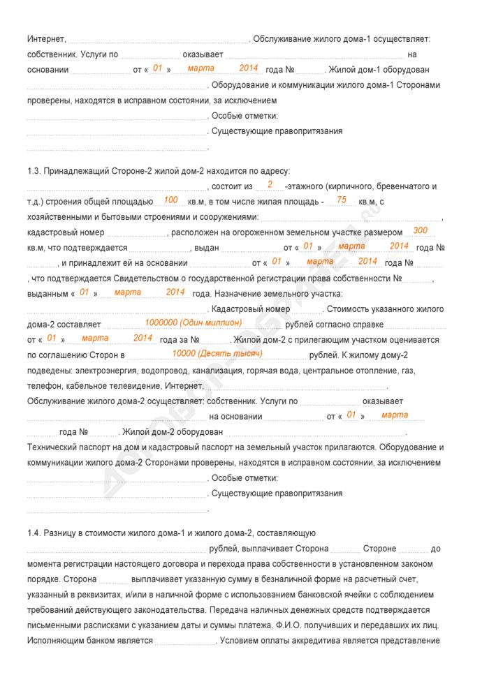 Заполненный образец договора мены жилых домов с прилегающими земельными участками. Страница 2