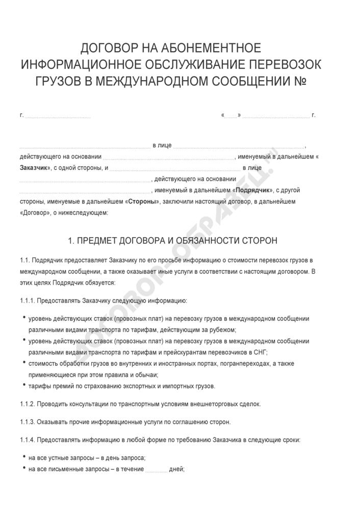 Бланк договора на абонементное информационное обслуживание перевозок грузов в международном сообщении. Страница 1