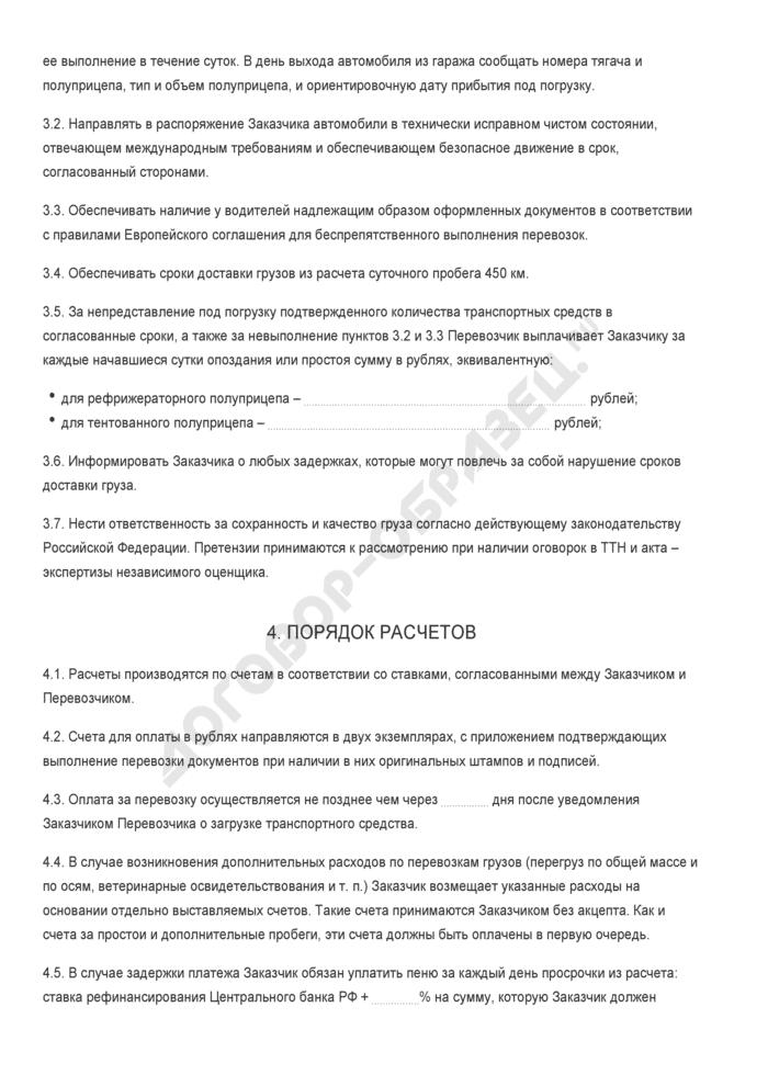 Бланк договора на автомобильные перевозки грузов по территории России. Страница 3