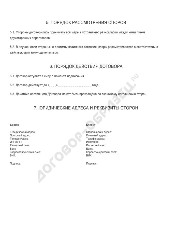 Бланк договора на брокерское обслуживание. Страница 3