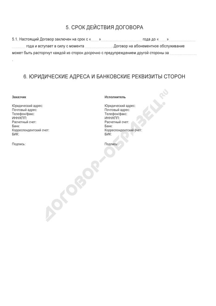 Бланк договора на информационное и консультационно-справочное обслуживание. Страница 3