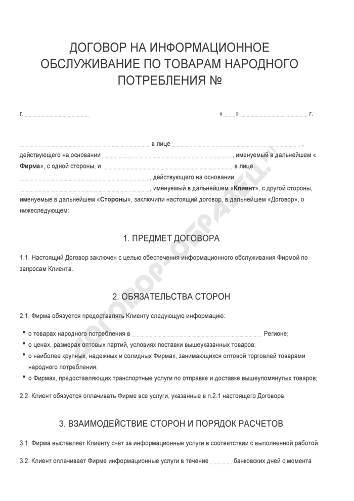Бланк договора на информационное обслуживание по товарам народного потребления. Страница 1