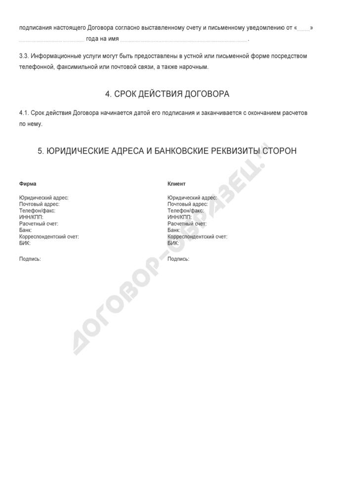 Бланк договора на информационное обслуживание по товарам народного потребления. Страница 2