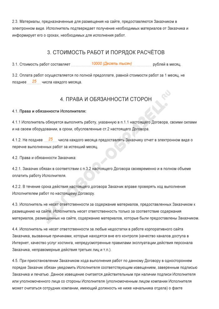 Заполненный образец договора на информационное сопровождение сайта. Страница 2