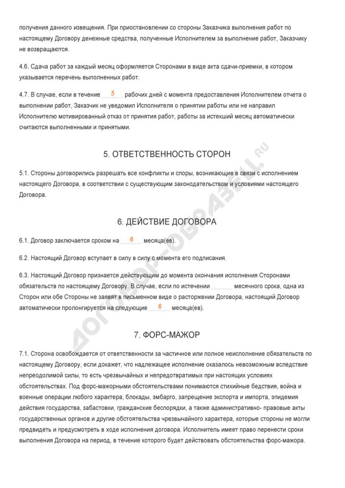 Заполненный образец договора на информационное сопровождение сайта. Страница 3