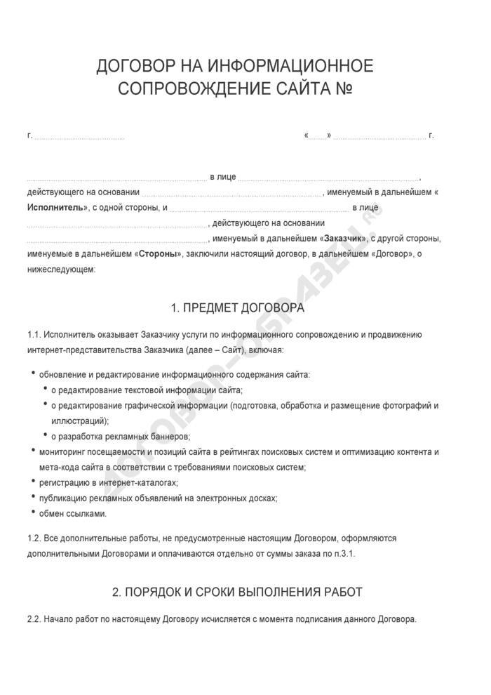 Бланк договора на информационное сопровождение сайта. Страница 1