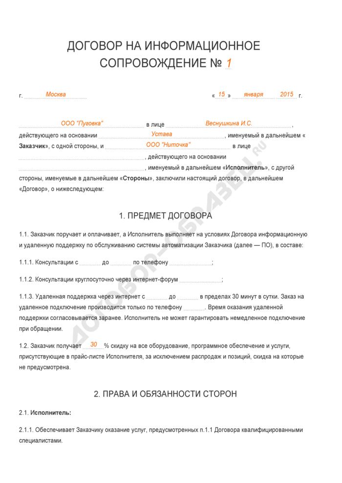 Заполненный образец договора на информационное сопровождение. Страница 1