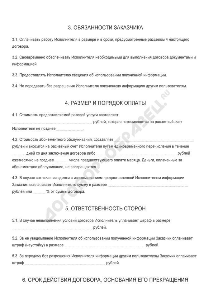 Бланк договора на информационно-справочное обслуживание. Страница 2