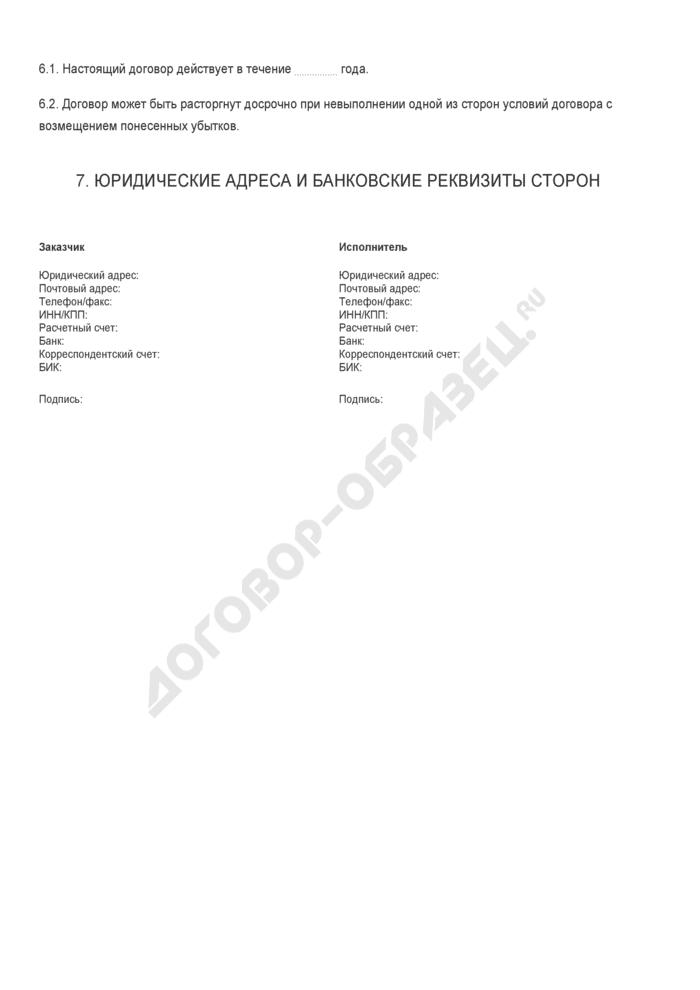 Бланк договора на информационно-справочное обслуживание. Страница 3