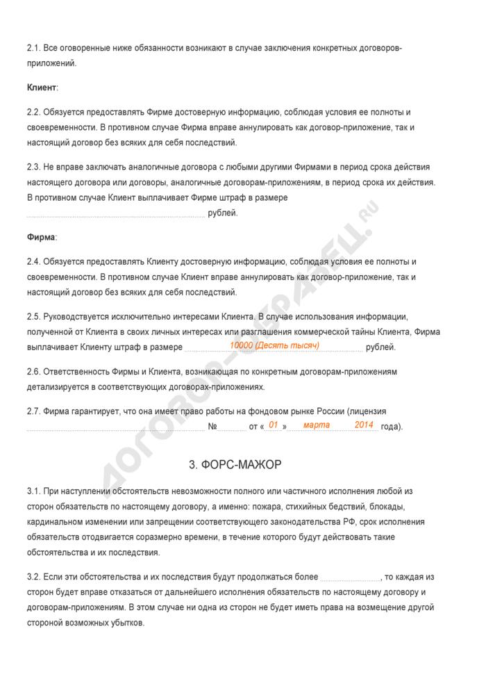 Заполненный образец договора на комплексное обслуживание на фондовом рынке. Страница 2