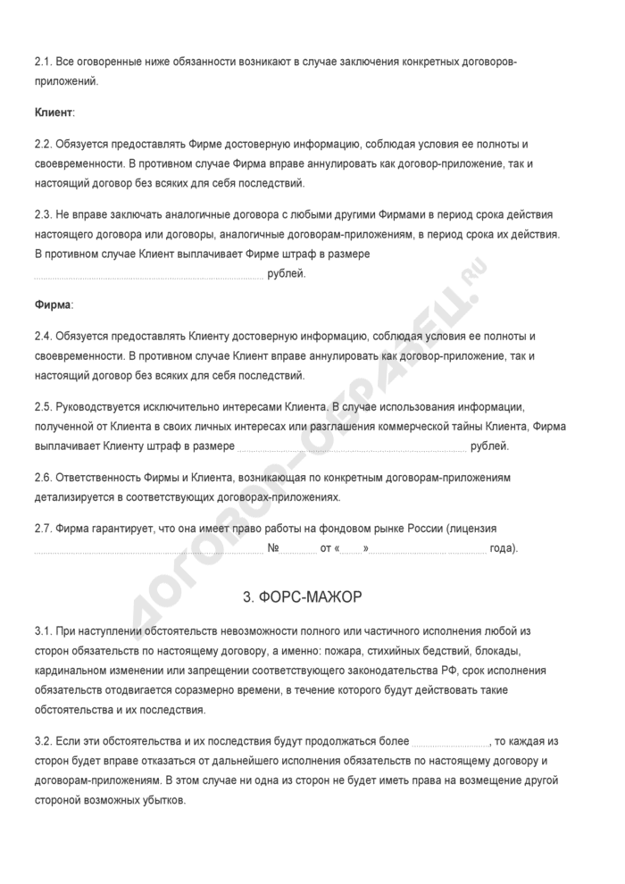 Бланк договора на комплексное обслуживание на фондовом рынке. Страница 2