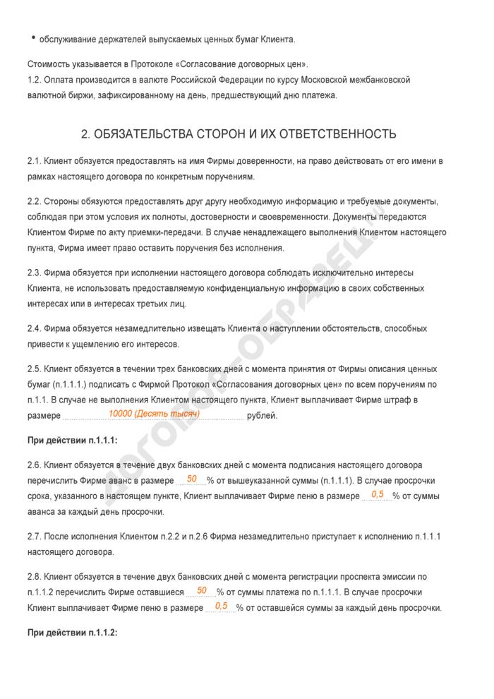 Заполненный образец договора на комплексное обслуживание по разработке, распространению и размещению ценных бумаг. Страница 2
