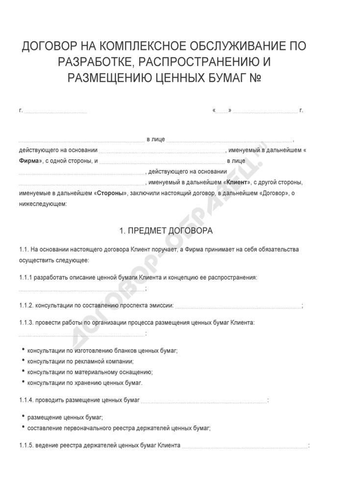 Бланк договора на комплексное обслуживание по разработке, распространению и размещению ценных бумаг. Страница 1
