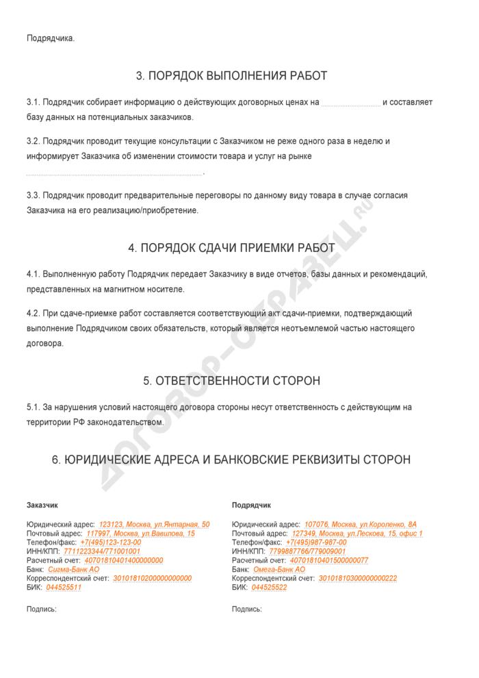 Заполненный образец договора на коньюктурные исследования рынка. Страница 2