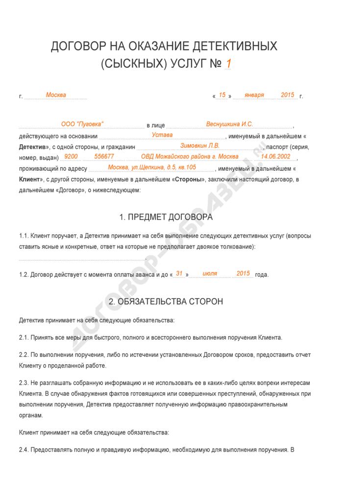 Заполненный образец договора на оказание детективных (сыскных) услуг. Страница 1