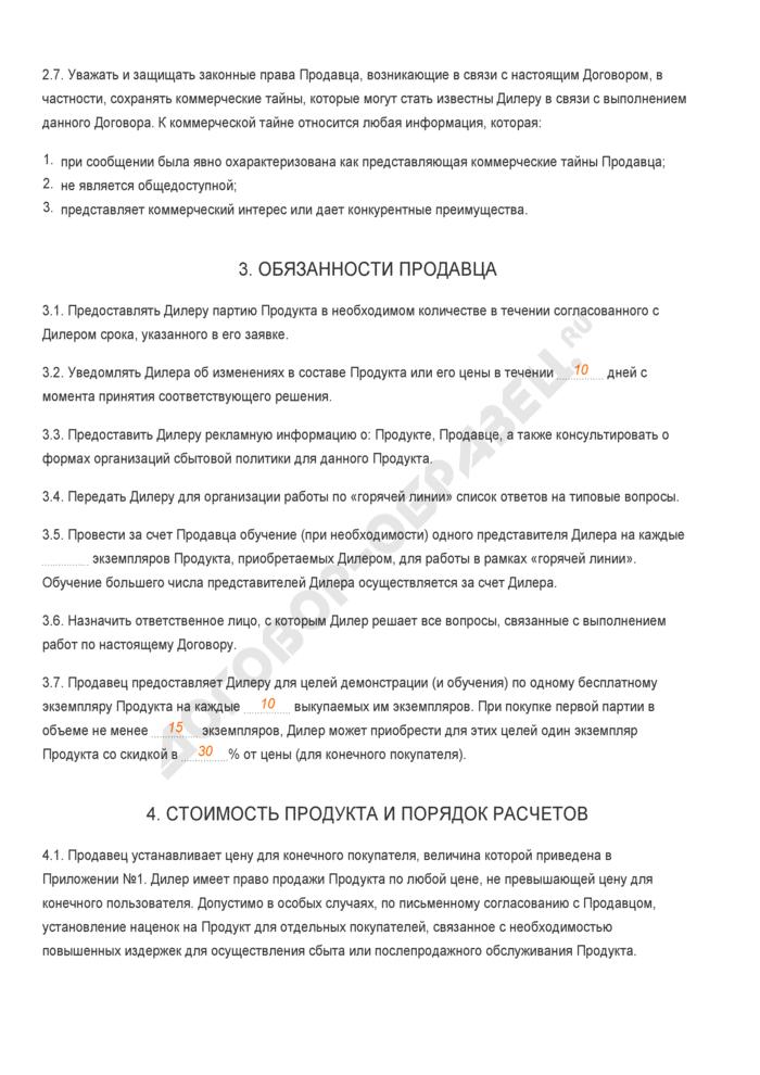 Заполненный образец договора на оказание дилерских услуг. Страница 2