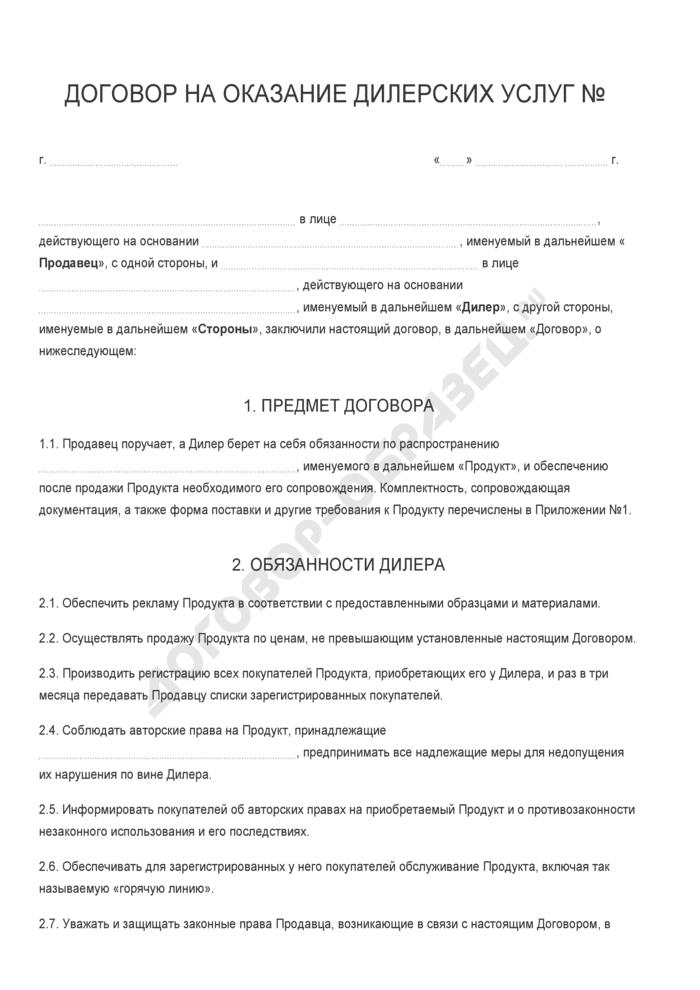 Бланк договора на оказание дилерских услуг. Страница 1
