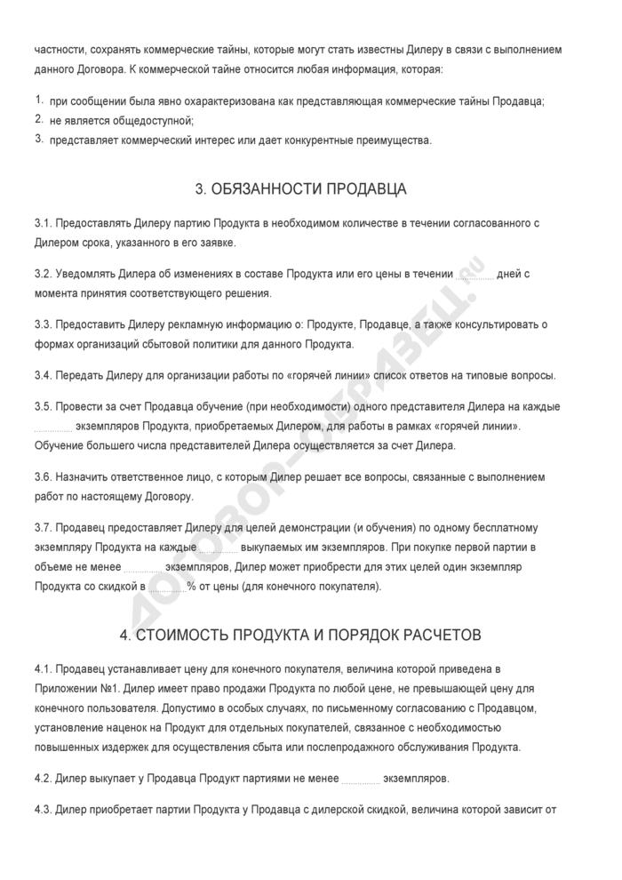 Бланк договора на оказание дилерских услуг. Страница 2