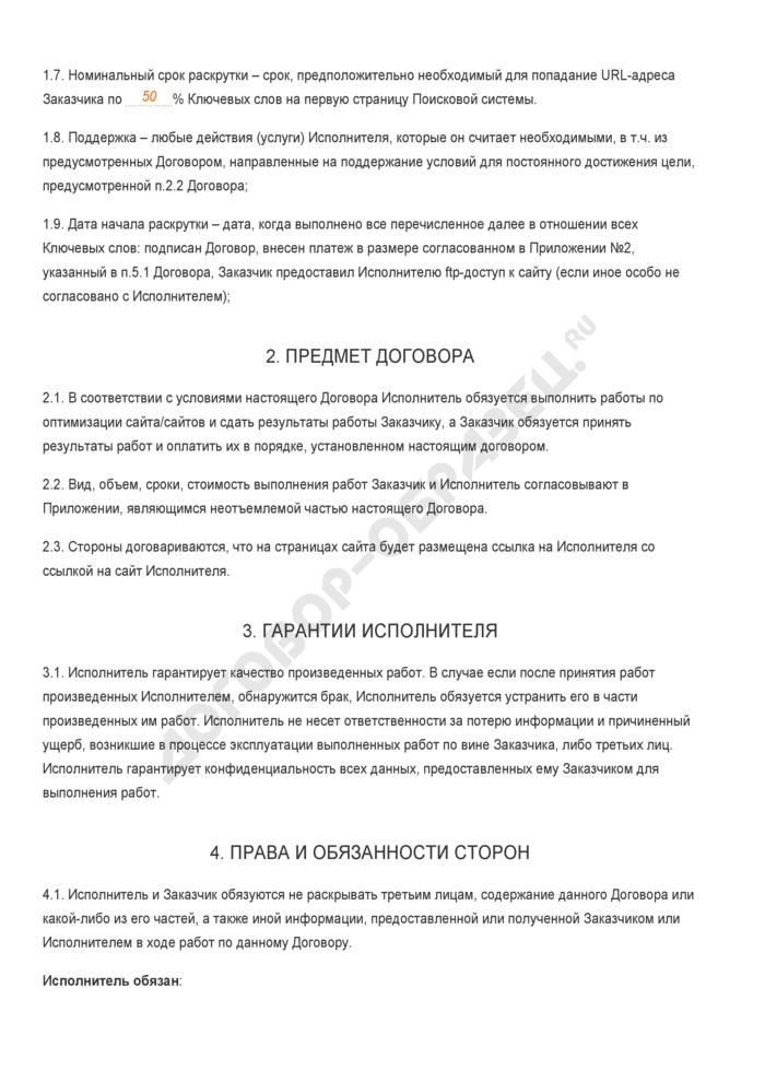 Заполненный образец договора на оказание информационных услуг. Страница 2