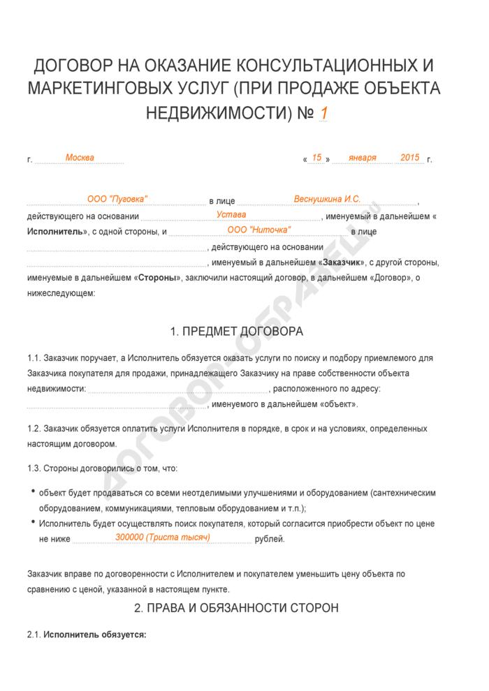 Заполненный образец договора на оказание консультационных и маркетинговых услуг (при продаже объекта недвижимости). Страница 1