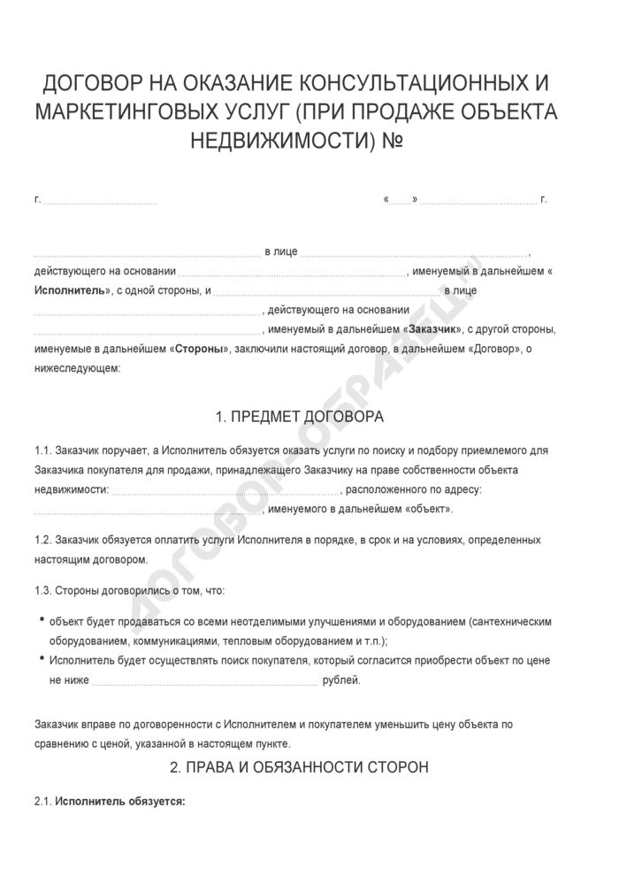 Бланк договора на оказание консультационных и маркетинговых услуг (при продаже объекта недвижимости). Страница 1