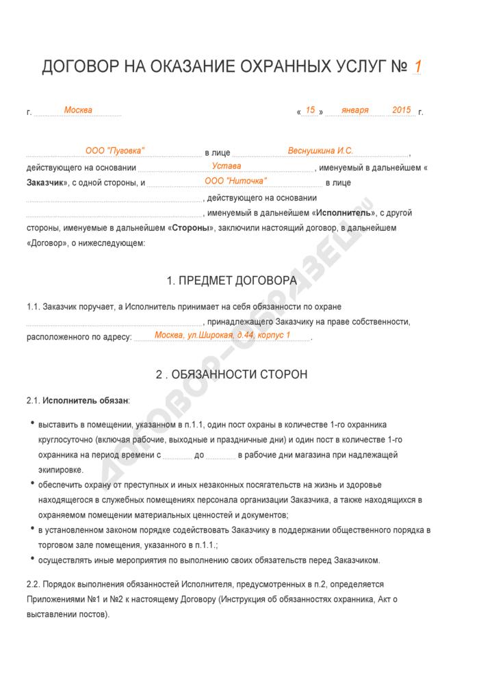 Заполненный образец договора на оказание охранных услуг. Страница 1