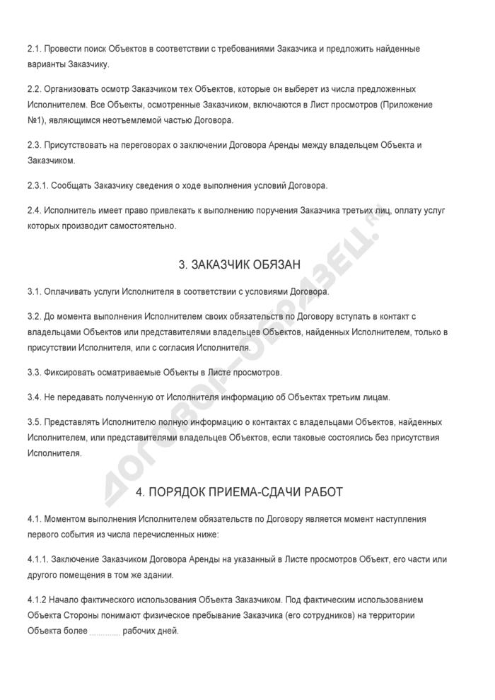Бланк договора на оказание риэлторских услуг. Страница 2