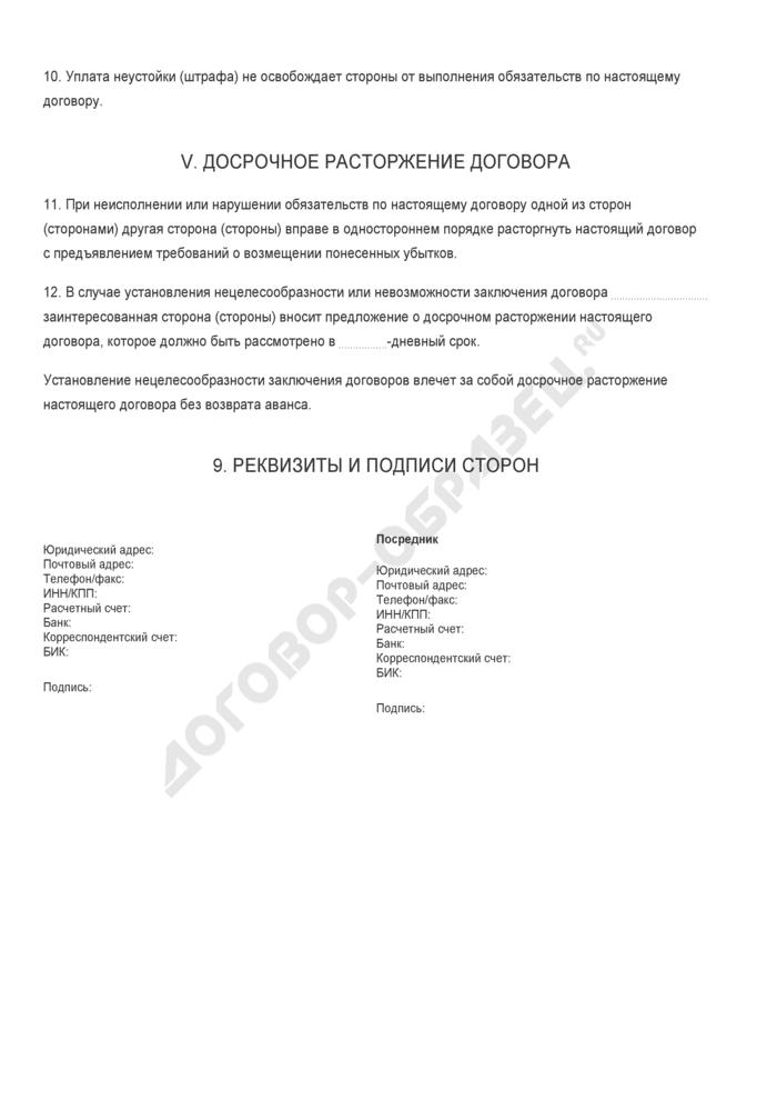 Бланк договора на оказание содействия в заключении договора. Страница 3