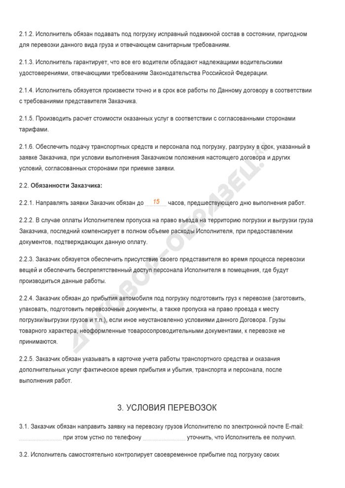 Заполненный образец договора на оказание транспортных услуг. Страница 2