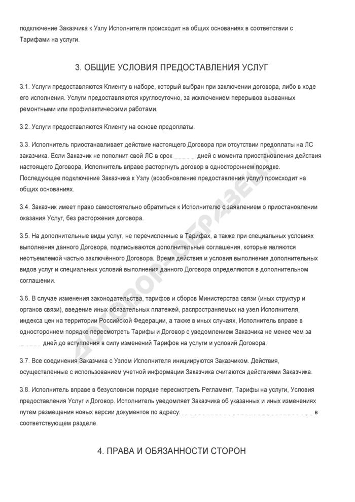 Бланк договора на оказание услуг передачи данных. Страница 3