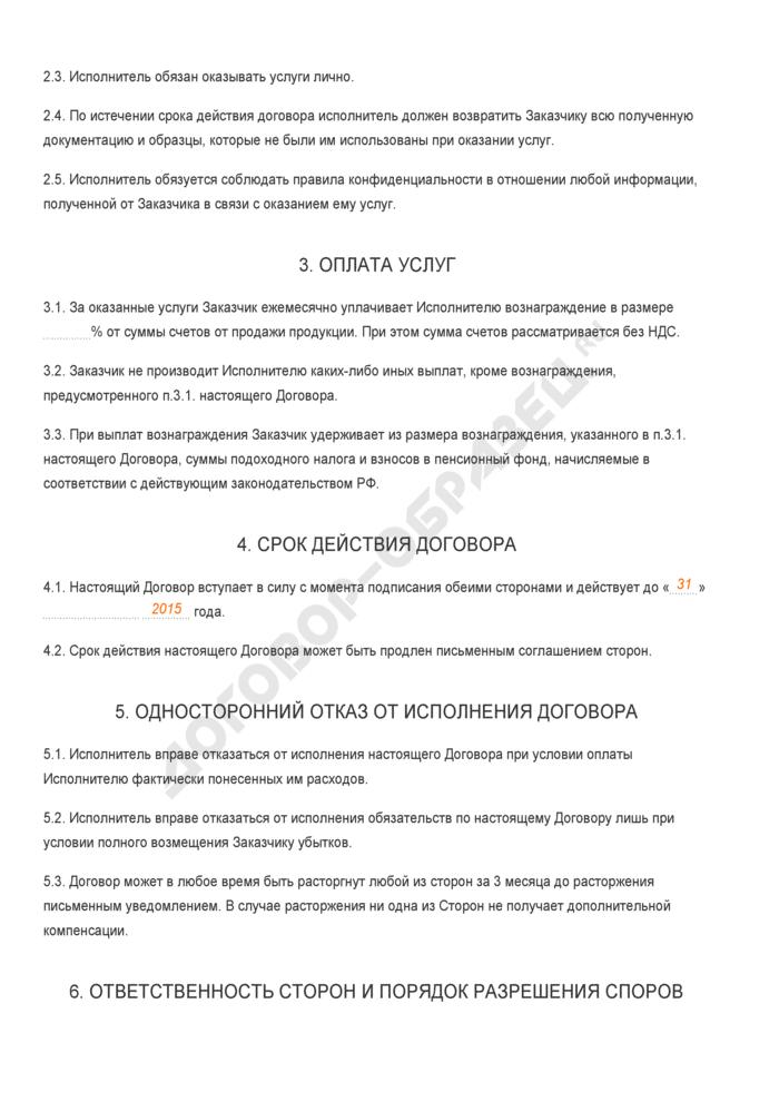 Заполненный образец договора на оказание услуг по исследованию рынка. Страница 2