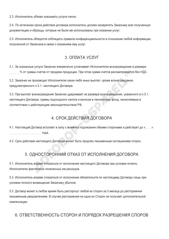 Бланк договора на оказание услуг по исследованию рынка. Страница 2