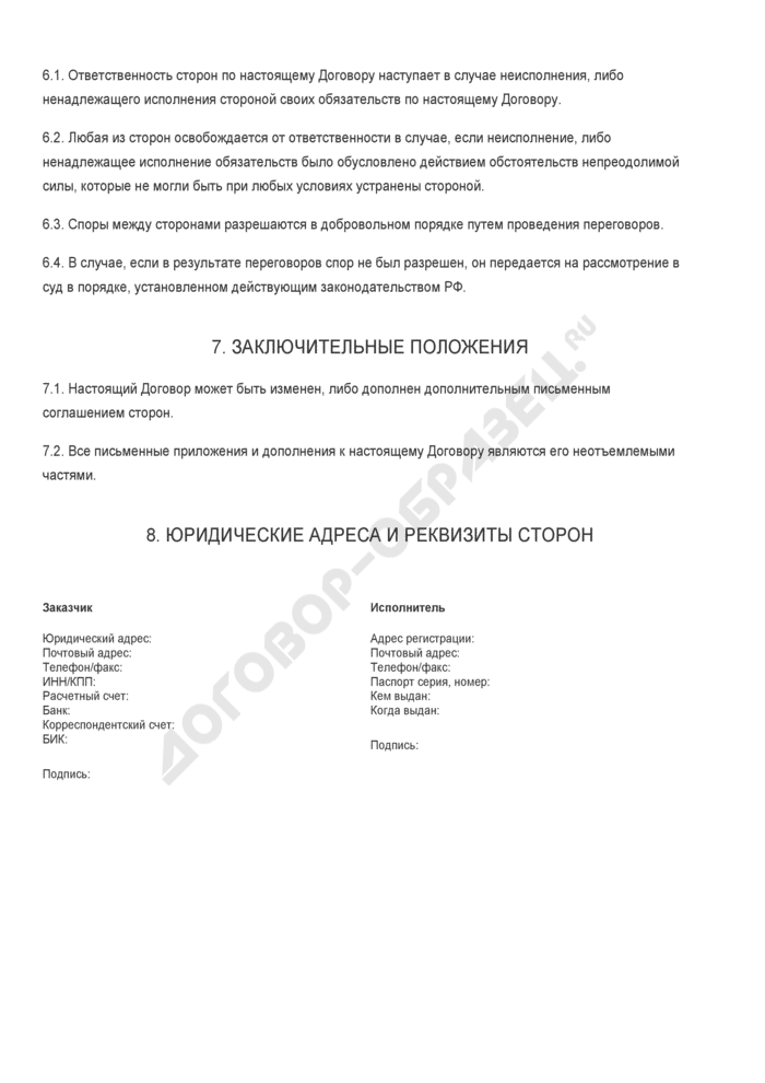 Бланк договора на оказание услуг по исследованию рынка. Страница 3