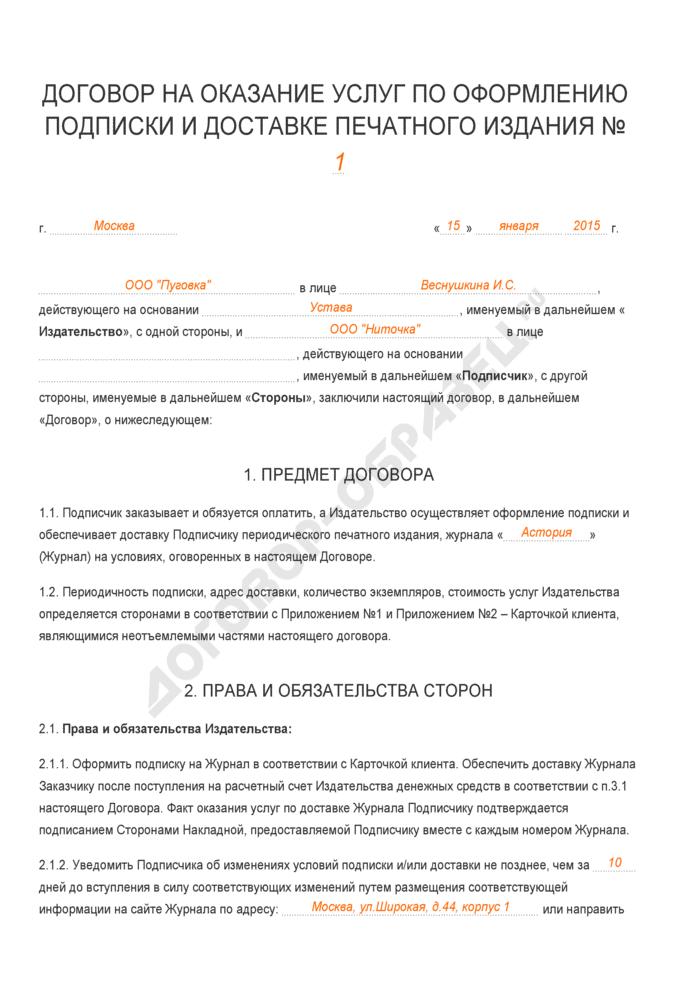 Заполненный образец договора на оказание услуг по оформлению подписки и доставке печатного издания. Страница 1