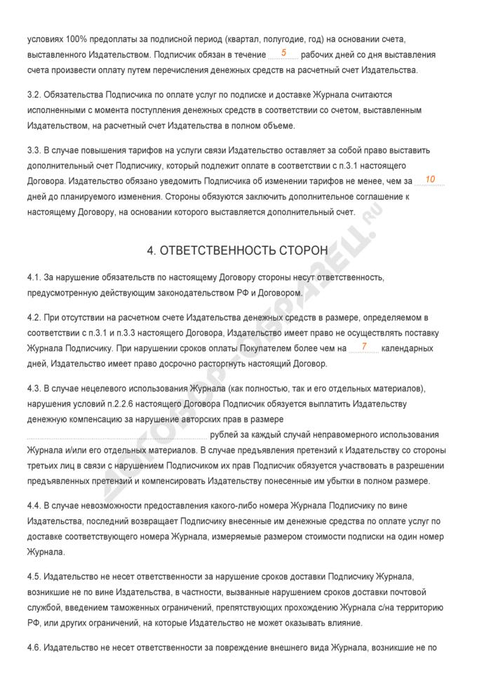 Заполненный образец договора на оказание услуг по оформлению подписки и доставке печатного издания. Страница 3