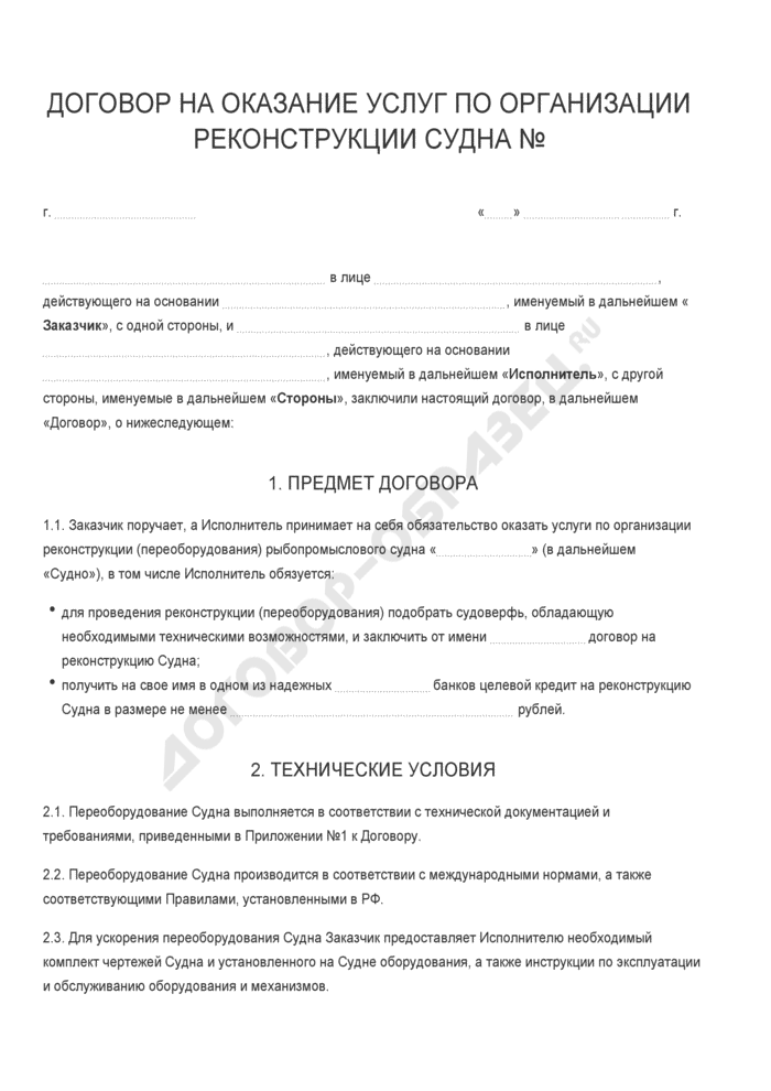 Бланк договора на оказание услуг по организации реконструкции судна. Страница 1
